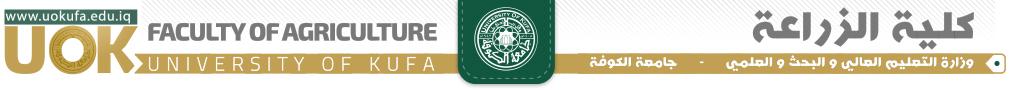 كلية الزراعة – جامعة الكوفة
