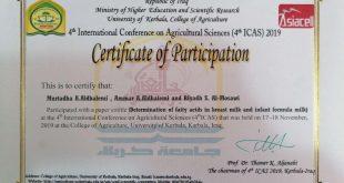 جامعة الكوفة -كلية الزراعة تشارك في مؤتمر دولي إلكتروني لجامعة كربلاء
